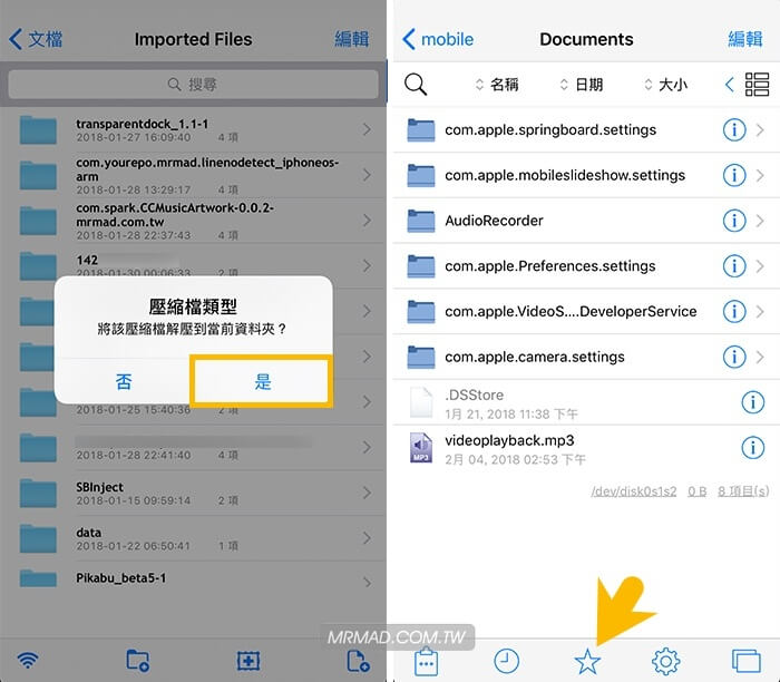 iOS 11 Electra 越獄插件管理工具 Circuit Breaker 教學