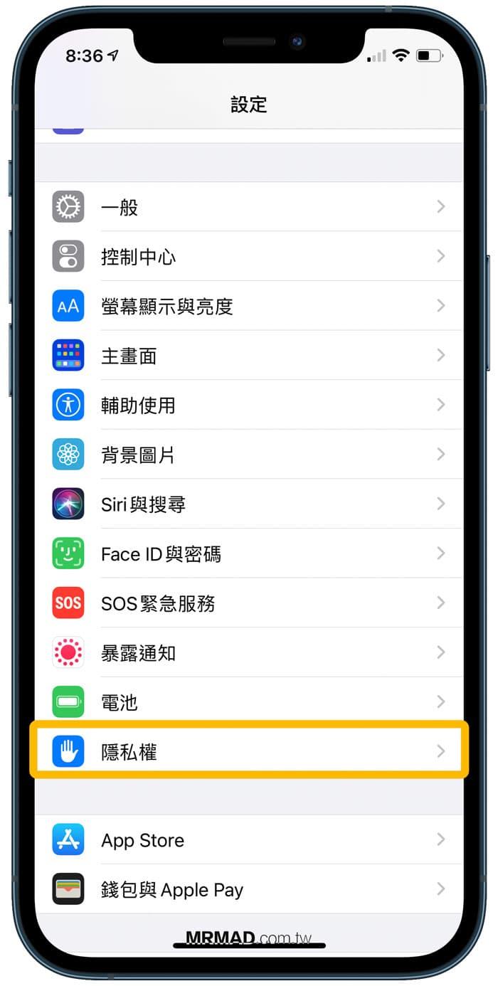 刪除iPhone行蹤軌跡記錄資訊