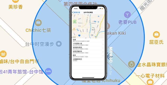 如何刪除iPhone內建行蹤記錄資訊,提高用戶隱私權