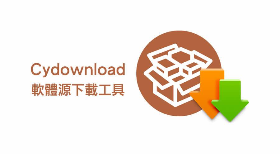 Cydownload透過電腦直接指定軟體源下載deb包工具教學