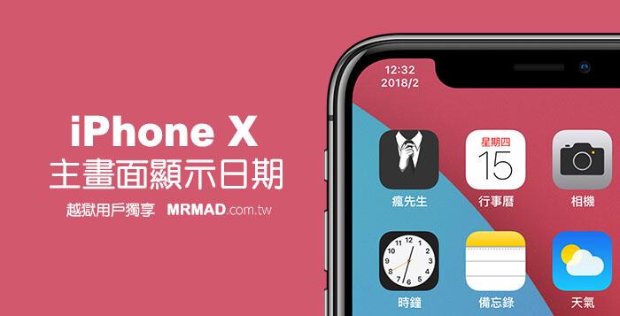 DateUnderTimeX 讓iPhone X主畫面上也能顯示日期