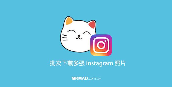 抓圖貓:iPhone也能快速批次下載多張 Instagram 照片