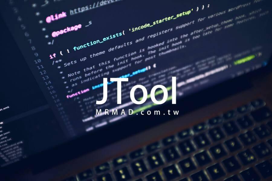 【教學】透過 JTool 替iOS設備永久自動重簽IPA方法