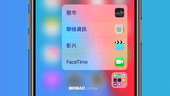 Manila 按壓iOS資料夾也能實現3D Touch 功能並快速列出APP選單