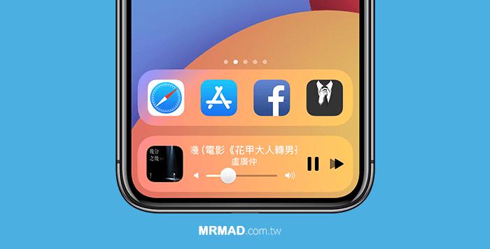 MusicBar:按音量鍵即可在螢幕下方實現音樂播放器顯示