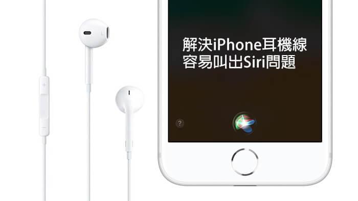 【教學】解決iPhone只要接上耳機線就很容易跳出Siri