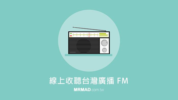 [iOS]iPhone手機廣播電台App,Radio.tw讓你免費線上收聽台灣廣播 FM