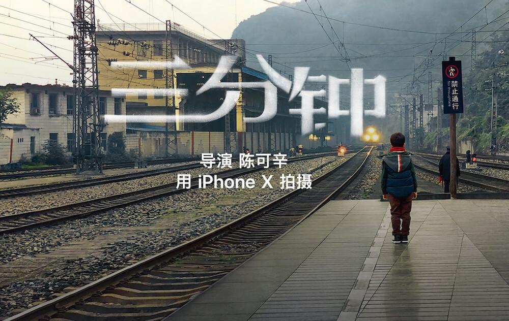 蘋果與知名導演陳可辛聯手推出《三分鐘》微電影,全使用iPhone X拍攝