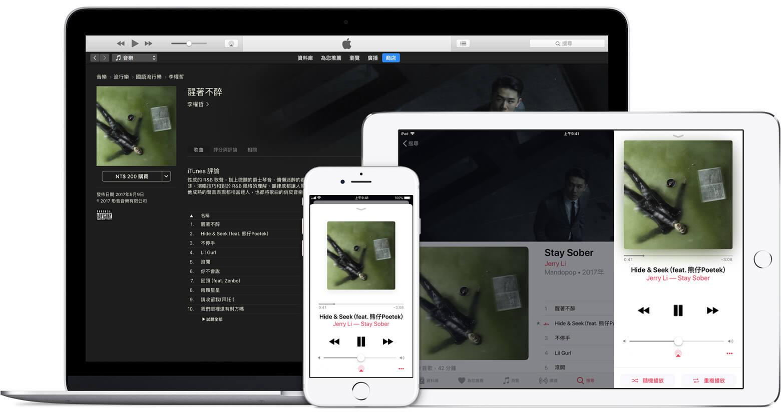【教學】Apple Music學生優惠專案申請註冊方法