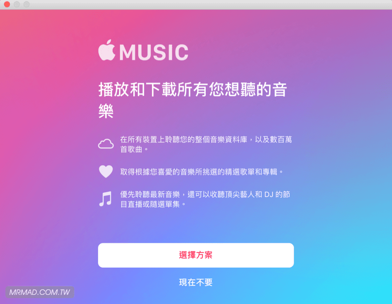 【教學】Apple Music學生優惠專案申請註冊方法(含改方案與取消訂閱)