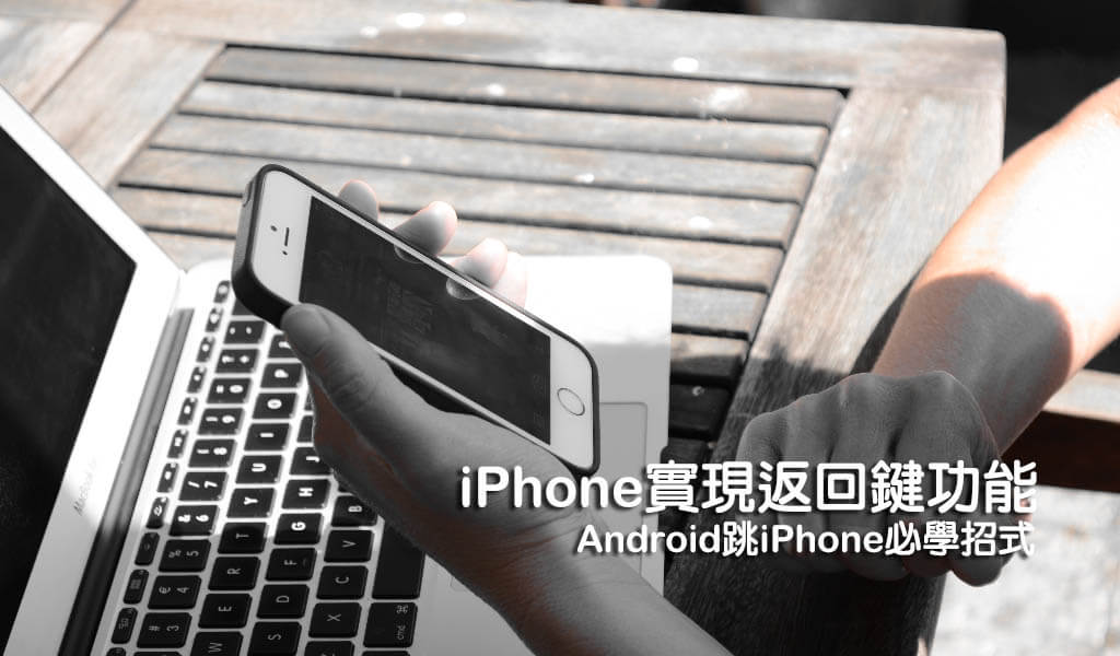 iPhone返回鍵怎麼叫出來?手勢達成切換上下頁與返回前個APP