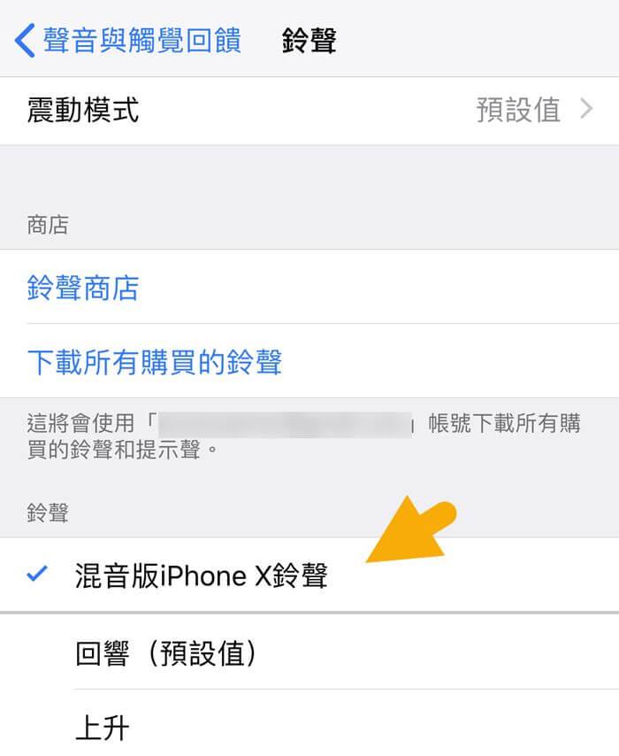 免費下載混音版iPhone X鈴聲,讓iPhone鈴聲變的更不一樣