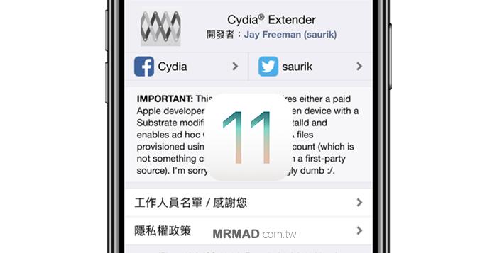 教你在iOS 11版本上搶先安裝Ext3nder 免電腦重簽IPA工具