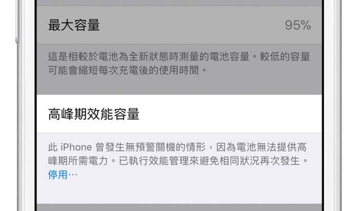 【技巧】如何透過iOS檢查電池健康度與效能管理開關(CPU降頻功能)