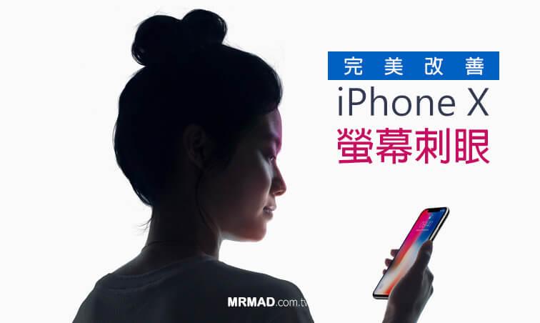 一鍵完美解決iPhone X OLED螢幕刺眼方法
