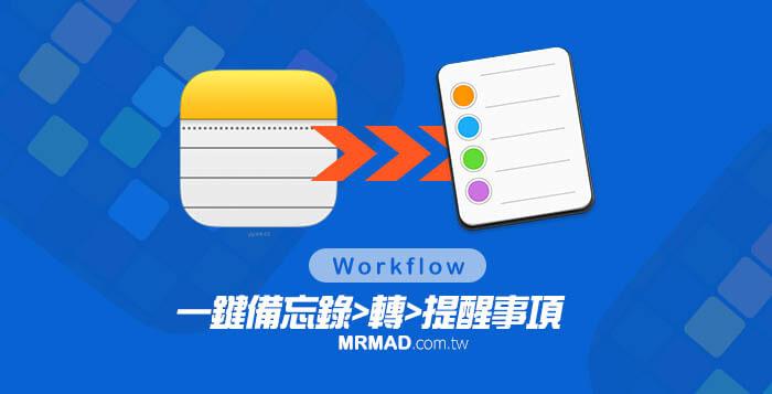 Workflow:加速備忘錄提醒流程!一鍵文字備忘錄轉成提醒事項
