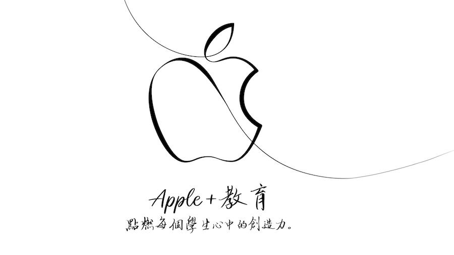 蘋果「2018春季特別教育發表會」三大重點懶人總整理