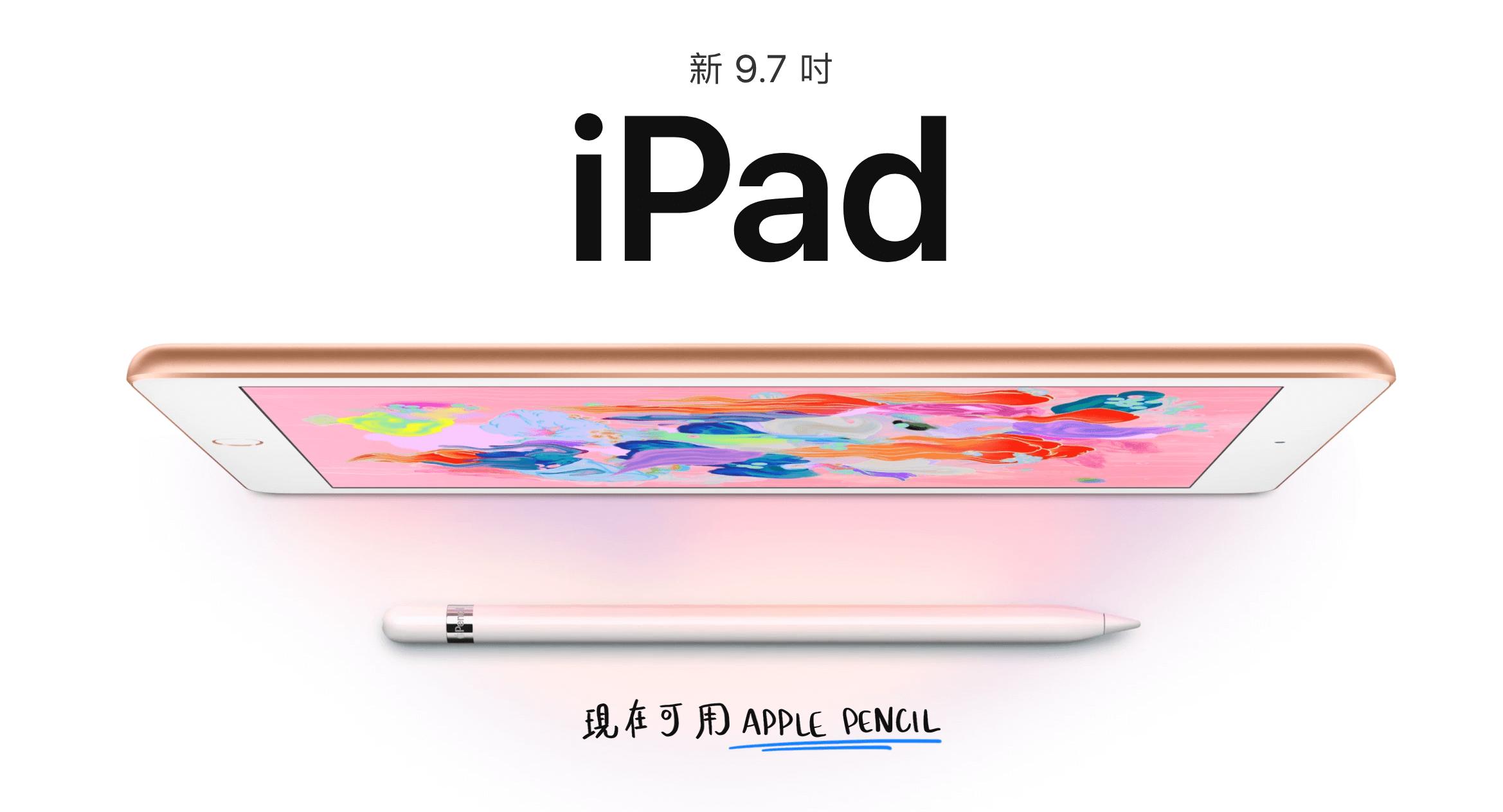 2018 new ipad 9.7吋