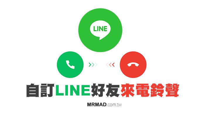 【教學】免越獄免改鈴聲!也能替iPhone自訂LINE好友來電鈴聲技巧