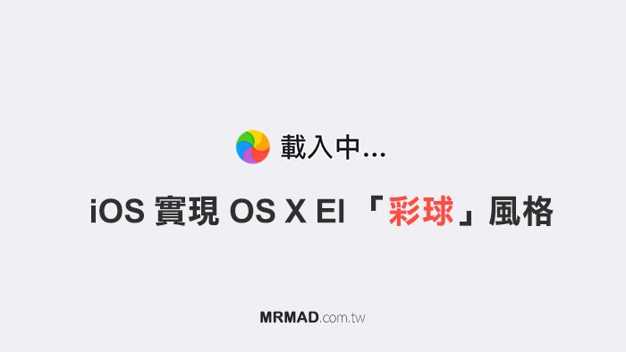 Mac風格移植至iOS!iOS 載入菊花圖也能改為 Mac OS X EI 彩球風格效果
