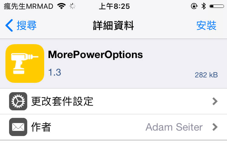 MorePowerOptions 讓iPhone按下電源鍵能出現重開機、重新載入、安全模式開關