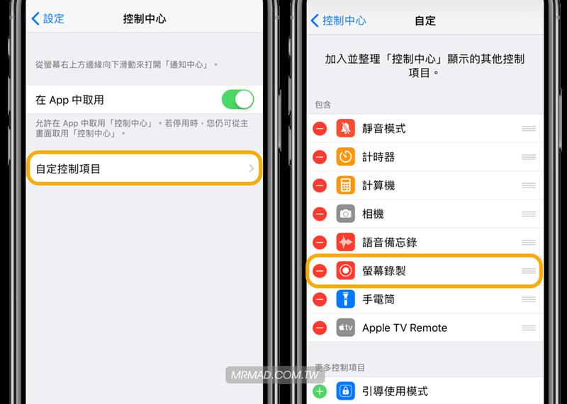 【iOS教學】iOS 11內建螢幕錄影完全攻略,教你錄下系統內建聲音