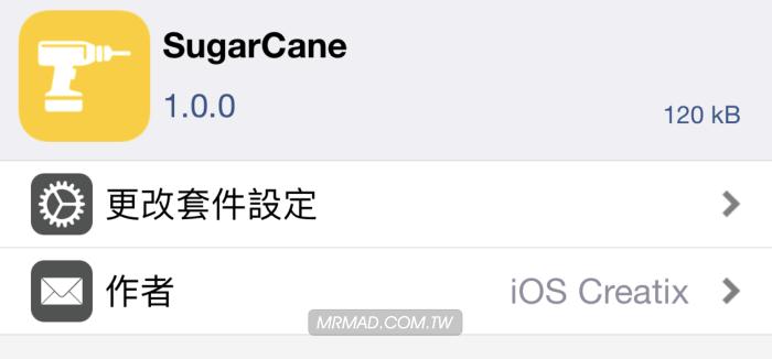 SugarCane 讓iOS 11~iOS 12控制中心滑塊條顯示百分比數值- 瘋先生