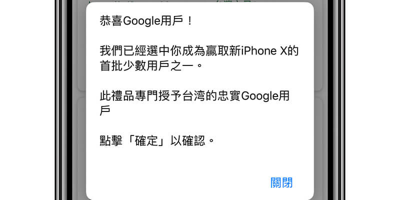 iPhone用戶小心!出現「恭喜Google用戶!贏得iPhone」是詐騙惡意彈跳視窗