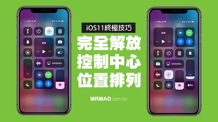 [iOS11教學]完全自訂 iOS 11 控制中心所有預設功能開關位置