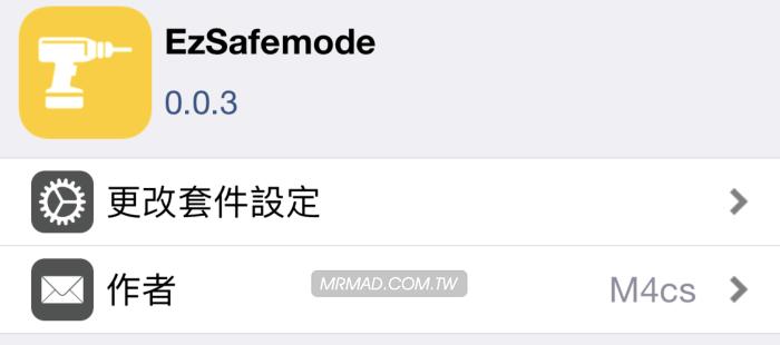 讓iOS 11控制中心也能新增GPS定位、Respring、安全模式、截圖開關