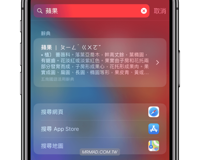 [iOS教學]啟用iOS內建翻譯功能,讓搜尋及網頁也能即時翻譯