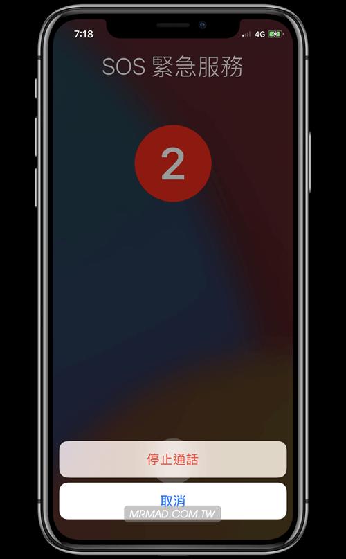 [教學]5招設定iPhone緊急簡訊、緊急電話報案技巧