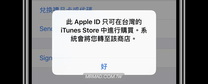 【教學】App Store商店變成英文、日文、簡體如何在iOS上改回台灣?