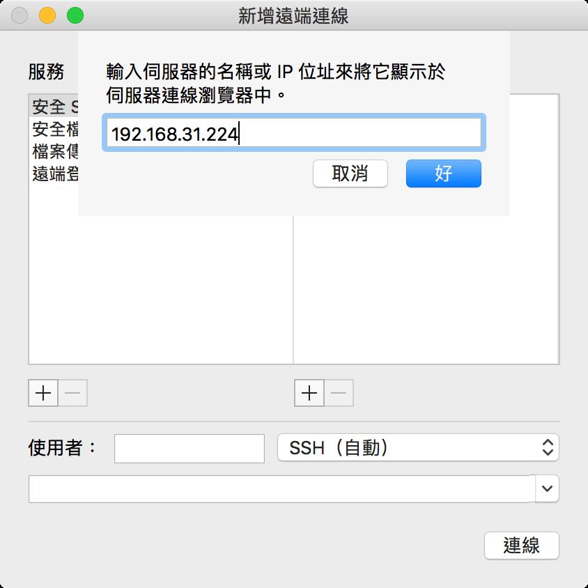 [教學]如何讓Mac連上SSH方法