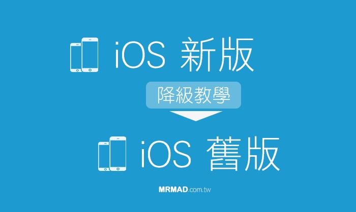[降級教學] 如何替新版 iOS 12 降回舊版 iOS 11.4 攻略技巧