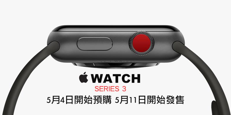 蘋果公佈Apple Watch Series 3 LTE版台灣售價與開賣日期