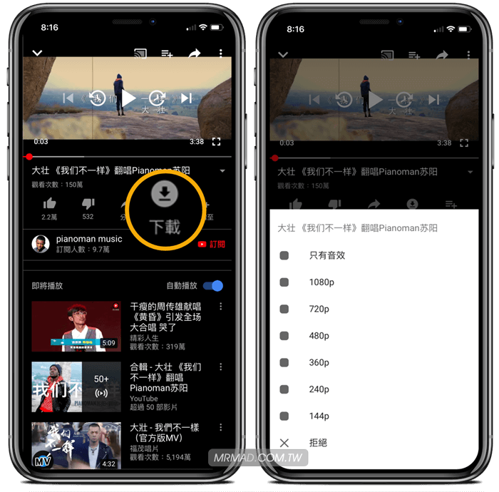 讓iPhone實現YouTube影片轉MP3直接匯入內建音樂插件降臨Cercube for