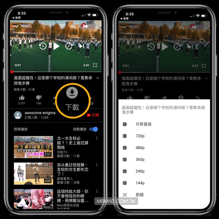 讓iPhone實現YouTube影片轉MP3直接匯入內建音樂插件降臨 Cercube for YouTube