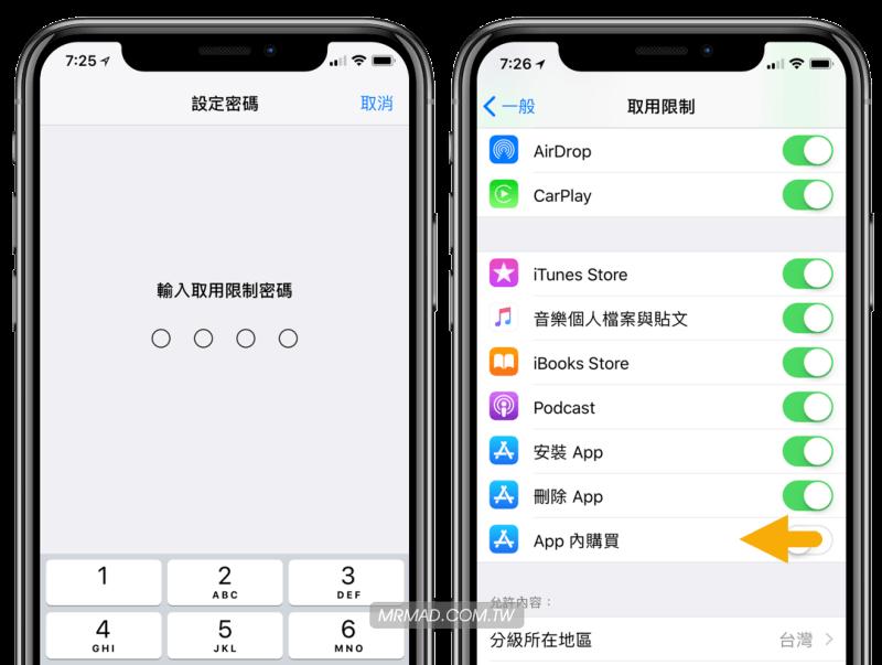 【iOS教學】如何關閉iPhone內購?防止不小心買到昂貴月租訂閱內購