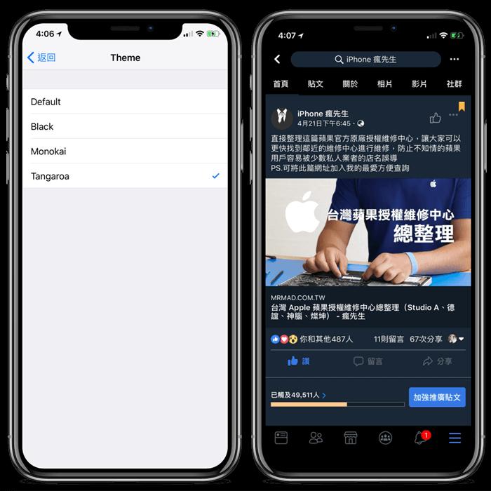 iPhone和iPad也能讓 Facebook 實現黑色風格或深色介面效果