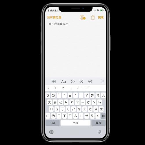 [備忘錄技巧]透過 iPhone 快速啟動內建備忘錄來記錄臨時待辦事項
