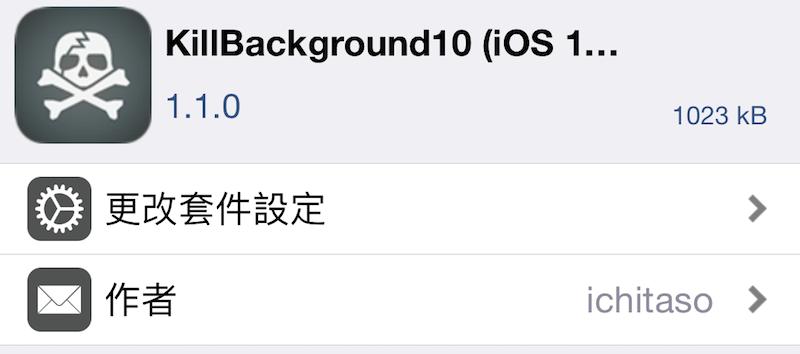 一鍵秒殺iOS 11~iOS 12後台工具來了!透過KillBackground10快速關閉後台APP