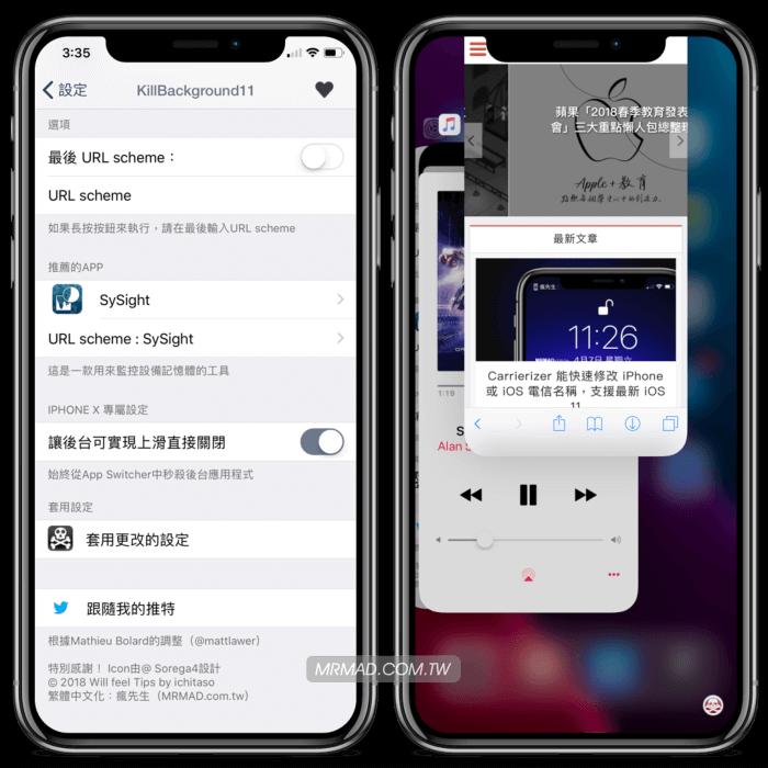 一鍵秒殺iOS 11後台工具來了!透過KillBackground11快速關閉後台APP