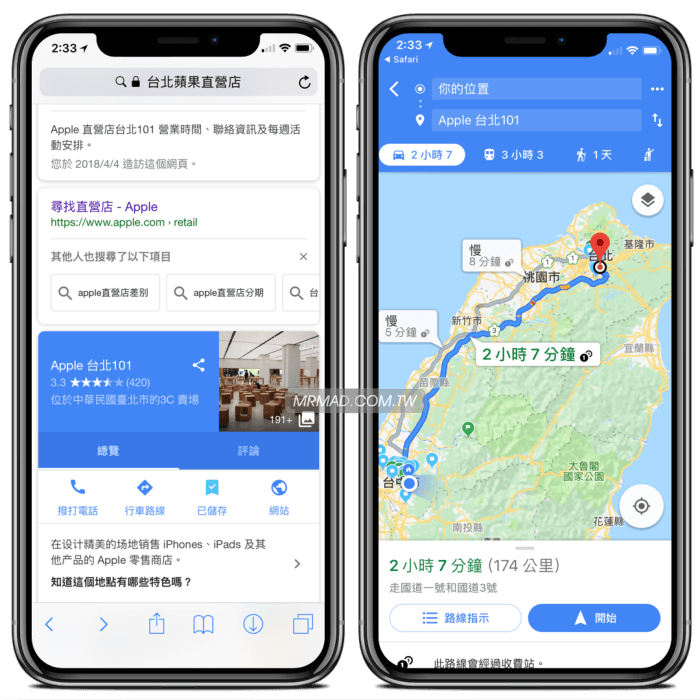 透過 MapsOpener 輕鬆將 iPhone 預設地圖改成 Google Map