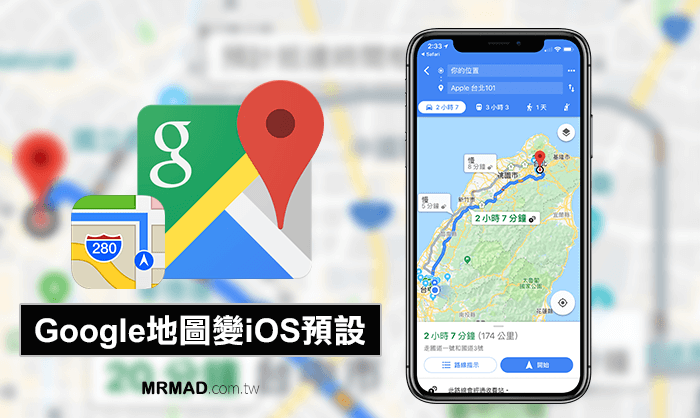 MapsOpener 輕鬆將 iOS 內建預設蘋果地圖改成 Google Map