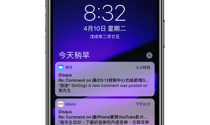 iOS10免升級也能輕鬆實現iOS11通知中心「NotificationCenterXI」