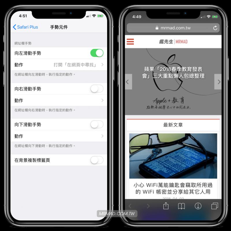 越獄必裝!Safari Plus 增強提升 iOS 內建 Safari 瀏覽器功能