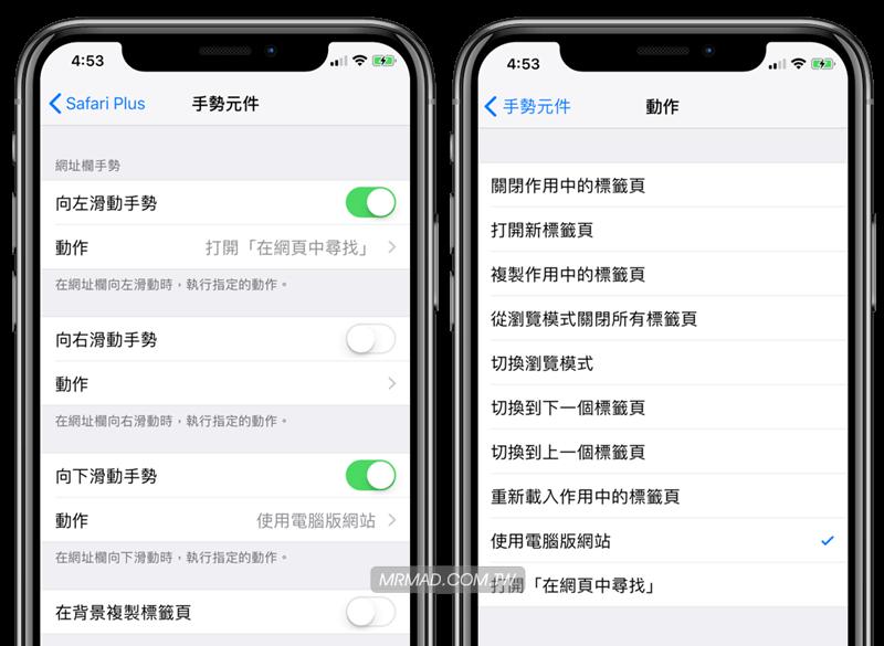 越獄必裝!Safari Plus 增強提升 iOS內建 Safari 瀏覽器功能