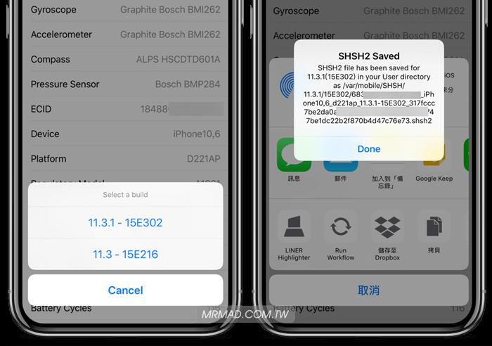 System Info 為你顯示 iOS 更多系統訊息!一鍵儲存SHSH2和調整解析度都沒問題