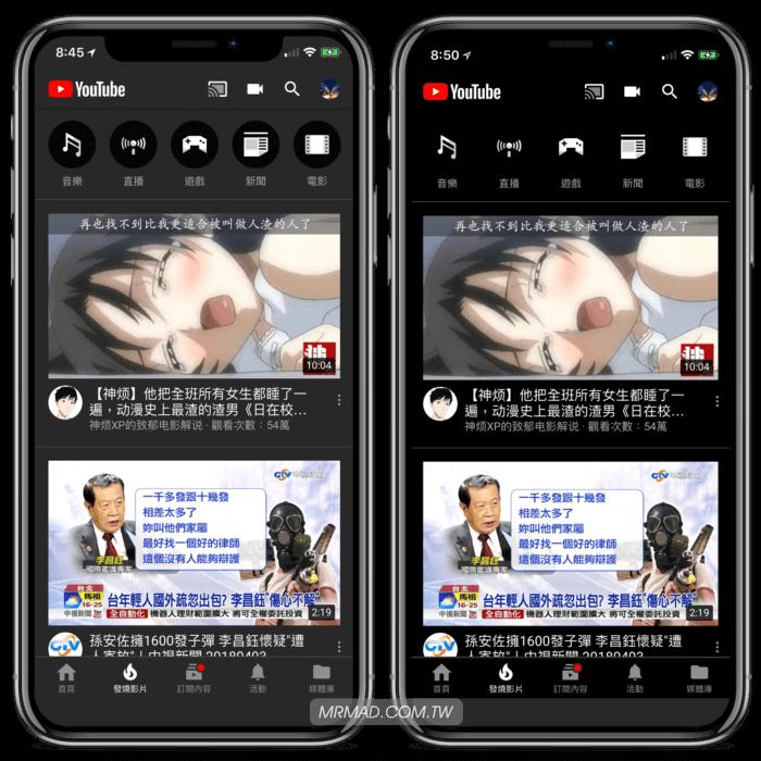 讓 YouTube App 真正能實現黑暗風格效果方法